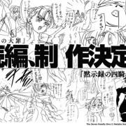 Manga Seven Deadly Sins Dapatkan Sekuel 13