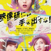 Film Live-Action Keep Your Hands Off Eizouken! Rilis Iklan yang Menampilkan Mecha KAIRI, Propeller Skirt 13