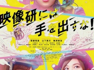 Film Live-Action Keep Your Hands Off Eizouken! Rilis Iklan yang Menampilkan Mecha KAIRI, Propeller Skirt 1