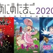 Anime Tamago 2020 Ditayangkan Secara Online dan Gratis di Jepang 11