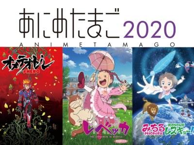 Anime Tamago 2020 Ditayangkan Secara Online dan Gratis di Jepang 1