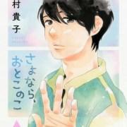 Manga 'Sayonara, Otokonoko' Karya Takako Shimura Akan Berakhir Dalam Volume Ke-3 84