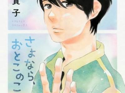 Manga 'Sayonara, Otokonoko' Karya Takako Shimura Akan Berakhir Dalam Volume Ke-3 1