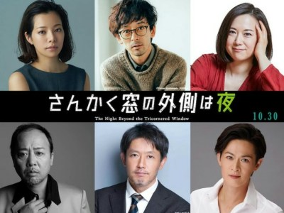 Film Live-Action BL The Night Beyond the Tricornered Window Tambahkan 6 Anggota Pemeran 5