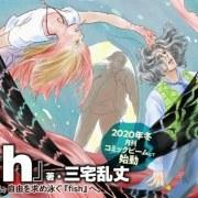 Ranjō Miyake Menggambar Sekuelnya Manga 'Pet' 48