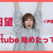Seiyuu Nozomi Kasuga Memulai Kanal YouTube Sementara Untuk Orang-Orang Dalam Karantina Mandiri 22