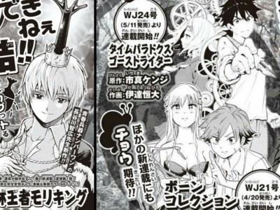 3 Manga Baru Akan Diluncurkan Di Shonen Jump Pada Musim Semi Tahun Ini 1