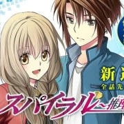 Manga Misteri Berjudul Spiral Dapatkan Serialisasi 'Penghidupan Kembali' 22