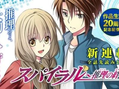 Manga Misteri Berjudul Spiral Dapatkan Serialisasi 'Penghidupan Kembali' 1