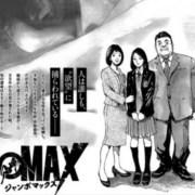 Tsutomu Takahashi Akan Luncurkan Manga Jumbo Max 11