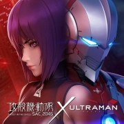 Video Promosi Crossover Ghost in the Shell: SAC_2045 x Ultraman Dirilis 15