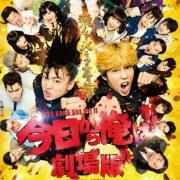 Trailer Film Live-Action Kyō Kara Ore wa!! Dirilis 14