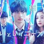 Video Promosi Seri Live-Action Net Itoshi no Nina Ungkap Tanggal Debutnya 20
