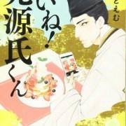 est em Akan Mengakhiri Season Ketiganya Manga Ii ne! Hikaru Genji-kun pada Tanggal 8 Mei 16