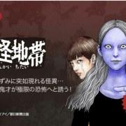 Junji Ito Akan Meluncurkan Manga Horror Baru Berjudul Genkai Chitai 19