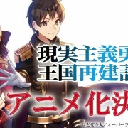 Novel Ringan How a Realist Hero Rebuilt the Kingdom Dapatkan Anime TV 17