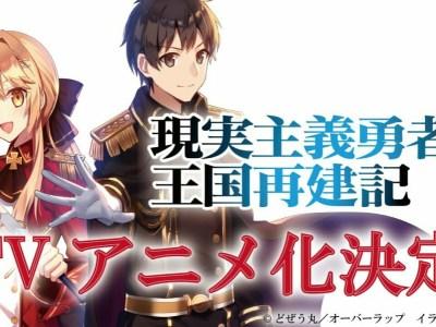Novel Ringan How a Realist Hero Rebuilt the Kingdom Dapatkan Anime TV 50