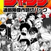 Shueisha Merilis Edisi Weekly Shonen Jump Digital Spesial dengan One-Shot Karya Kreator Manga Terkenal 3