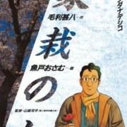Manga Kasai no Hito Karya Jinpachi Mori dan Osamu Uoto Dapatkan Adaptasi Live-Action Baru 5