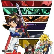 Episode Ke-3 dan Ke-4 Anime Net Mashin Eiyūden Wataru Baru Ditunda 8