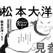 Tanggal Mulainya Manga Baru Karya Taiyo Matsumoto, Daruma Matsuura Terungkap 18