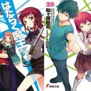 Seri Novel Ringan Hataraku Maou-sama! Akan Berakhir Dalam Volume Ke-21 Pada Musim Panas Tahun Ini 21