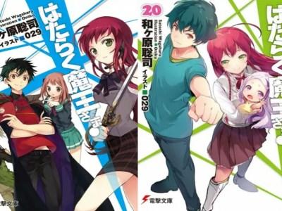 Seri Novel Ringan Hataraku Maou-sama! Akan Berakhir Dalam Volume Ke-21 Pada Musim Panas Tahun Ini 16