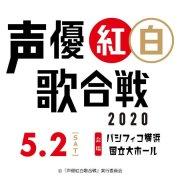Kontes Seiyū Red and White ke-2 Dibatalkan Karena COVID-19 25