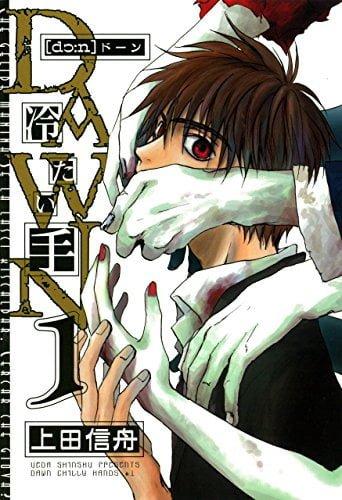Dawn-Tsumetai-Te-manga