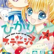 An Nakahara Akan Meluncurkan Manga Baru Pada Bulan Agustus 13