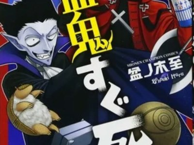 Manga The Vampire Dies in No Time Karya Itaru Bonnoki Mendapatkan Adaptasi Anime 9