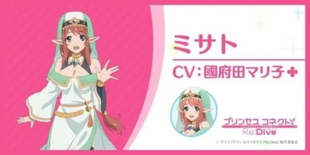 Anime Princess Connect Re:Dive Ungkap 3 Anggota Seiyuu Lainnya yang Kembali 3