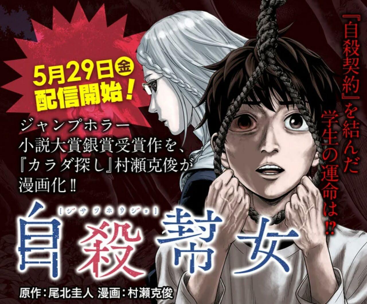 Katsutoshi Murase Akan Meluncurkan Manga Horror Baru 1