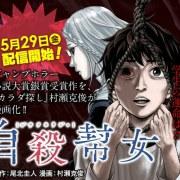 Katsutoshi Murase Akan Meluncurkan Manga Horror Baru 16