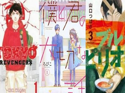 Pemenang Penghargaan Manga Kodansha Tahunan Ke-44 Telah Diumumkan 10
