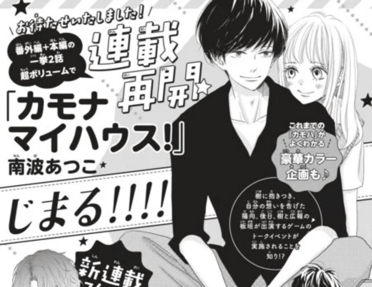 Manga Come on-a My House Karya Atsuko Nanba Kembali Dari Hiatus 1