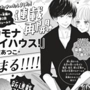Manga Come on-a My House Karya Atsuko Nanba Kembali Dari Hiatus 13