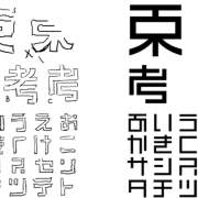 Kreator Blame!, Tsutomu Nihei, Mendesain Font Kata Bahasa Jepang 80