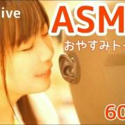 Seiyuu Kotori Koiwai Akan Membantu Kamu Beristirahat dengan Mudah dengan Video ASMR 13