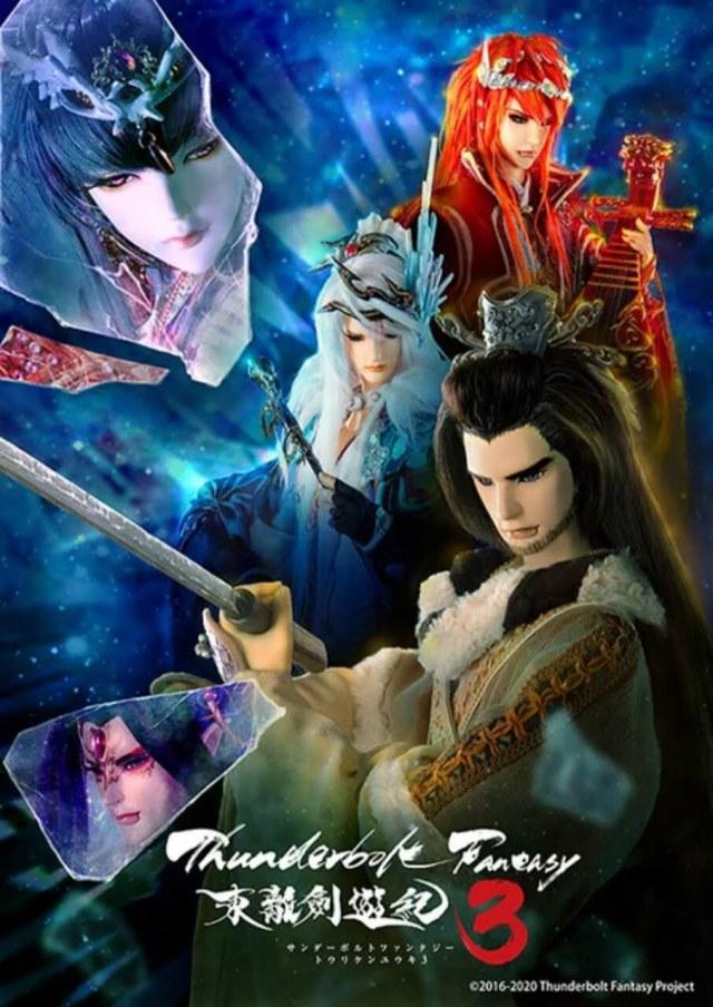 Season Ketiga Pertunjukan Boneka Thunderbolt Fantasy Ungkap Visual, Video Promosi 2