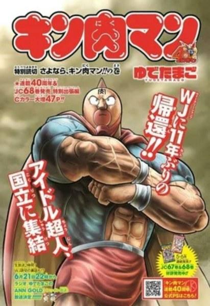 Manga Kinnikuman Memperpanjang Hiatus Karena COVID-19 1