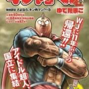 Manga Kinnikuman Memperpanjang Hiatus Karena COVID-19 17