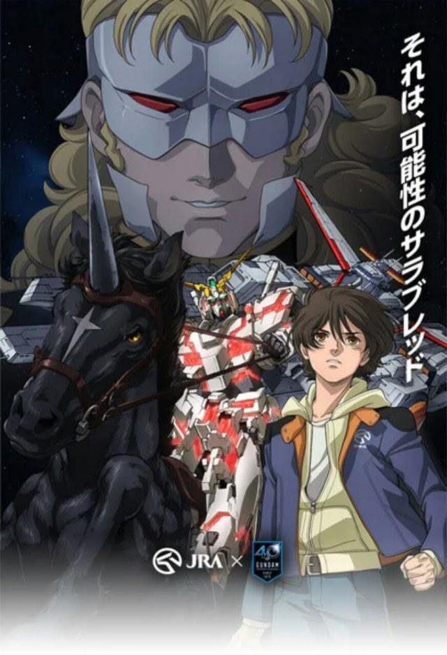 Kolaborasi Terbaru Gundam x JRA Adalah Crossover dengan 4 Anime Gundam 2
