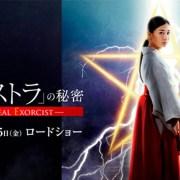100 Bioskop Dibuka Kembali di Jepang 48