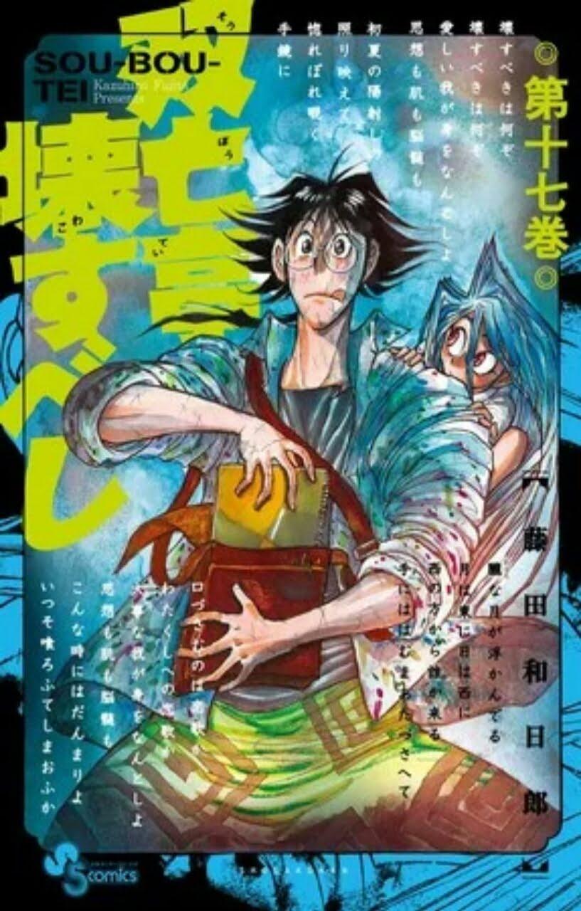 Manga Sou-Bou-Tei Kowasu Beshi akan Memasuki Arc Terakhir dengan Volume Ke-18 1