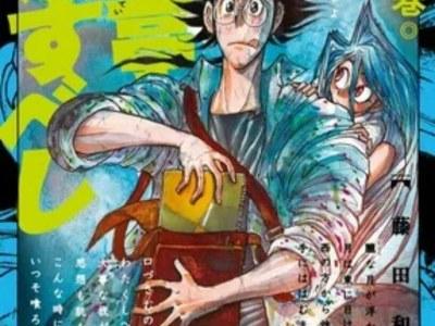 Manga Sou-Bou-Tei Kowasu Beshi akan Memasuki Arc Terakhir dengan Volume Ke-18 9