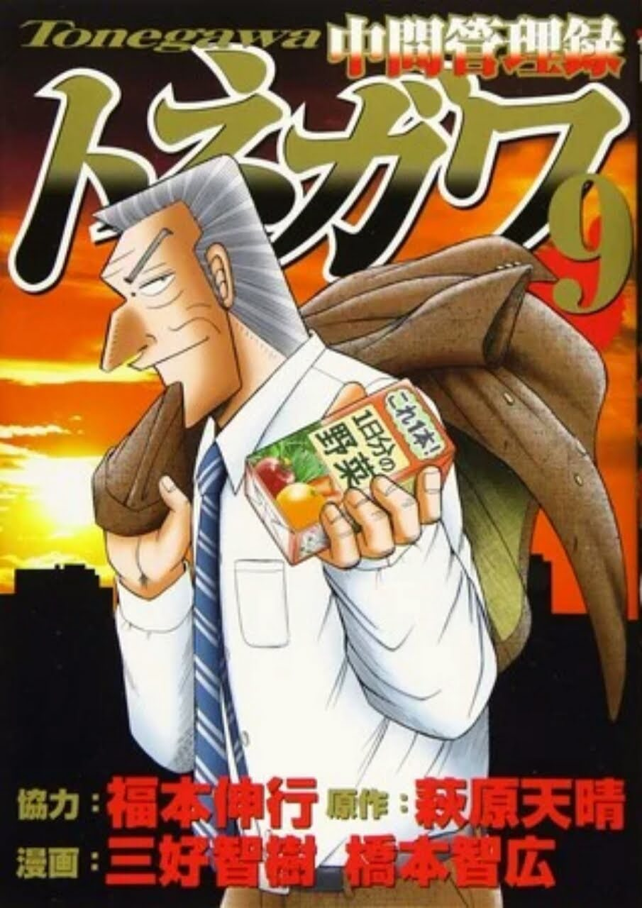 Manga Mr. Tonegawa: Middle Management Blues akan Berakhir dalam 3 Chapter Lagi 1