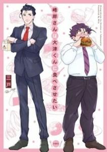 Manga BL Minegishi-san wa Ōtsu-kun ni Tabesasetai Dapatkan Anime Pendek 4 Episode 2