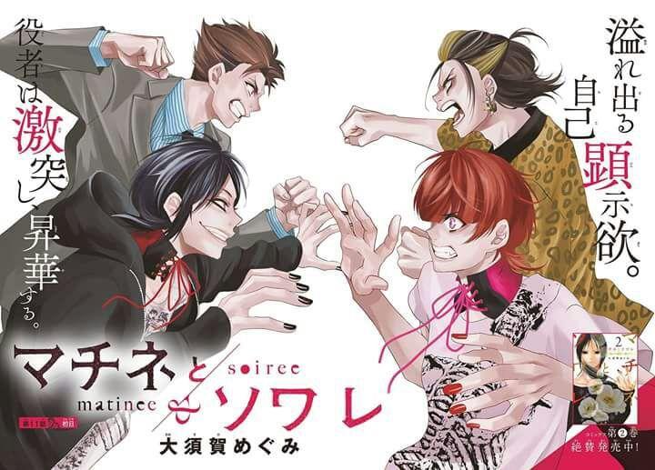 Manga Mix dan Matinee to Soiree Hiatus Karena COVID-19 1