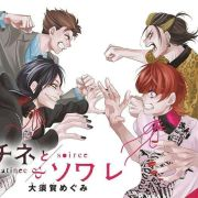 Manga Mix dan Matinee to Soiree Hiatus Karena COVID-19 11